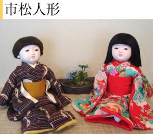 市松人形のページへ