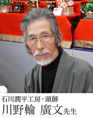 川野輪廣文先生