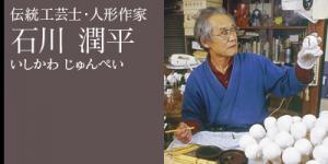 初代 石川潤平プロフィール