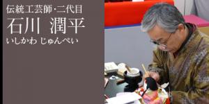 二代目 石川潤平プロフィール