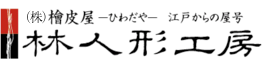 (株)檜皮屋 林人形工房