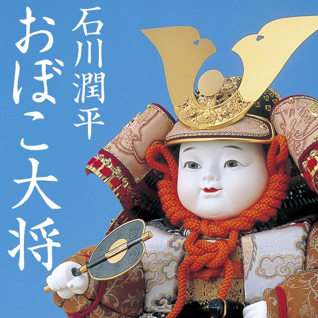 石川潤平のおぼこ大将