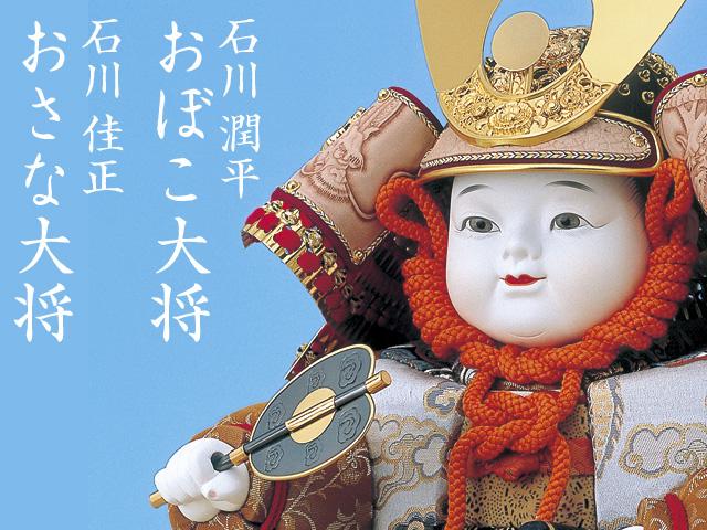 石川潤平のおぼこ大将・石川佳正のおさな大将のページへ
