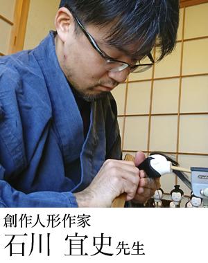 石川宜史先生