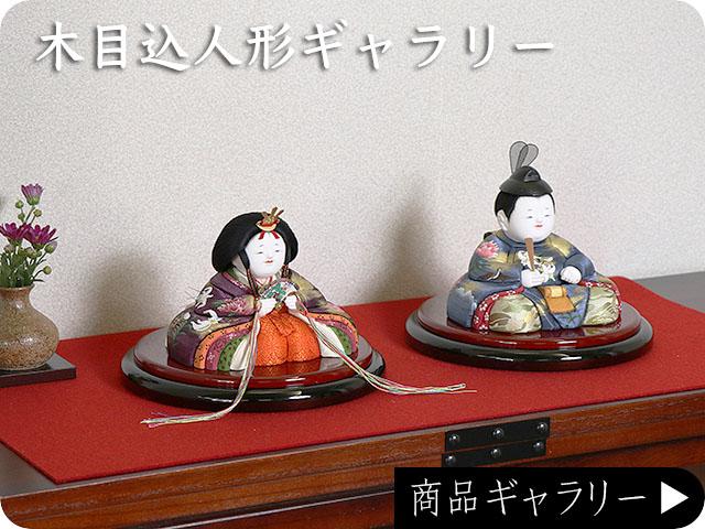 木目込人形ギャラリー