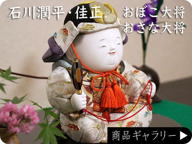 石川潤平・佳正ギャラリー